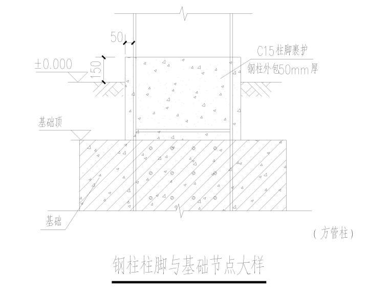 [陕西]5层钢框架结构酒店全套施工图2016-钢柱柱脚与基础节点大样