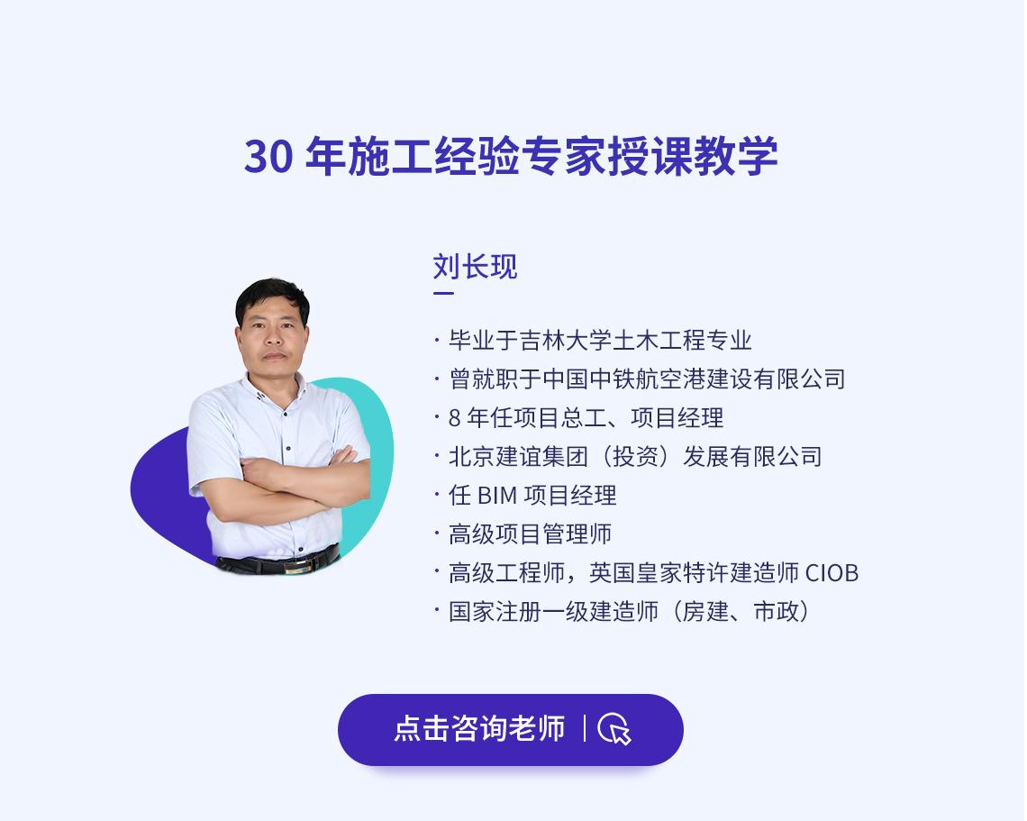 30余年施工经验专家授课,刘长现老师,一级建造师房建市政专业。专家级讲师