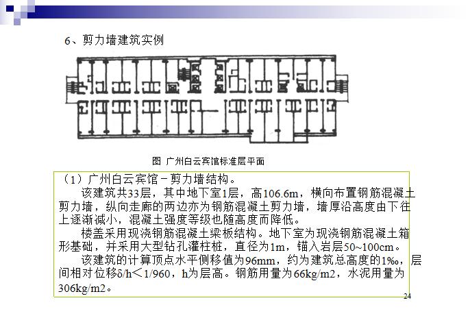 高层建筑结构PPT(103页)-剪力墙建筑实例