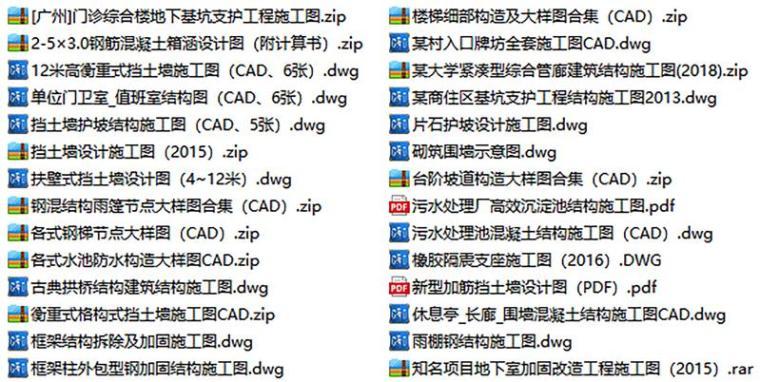 30套精品混凝土节点详图合集-微信图片_20200928174953