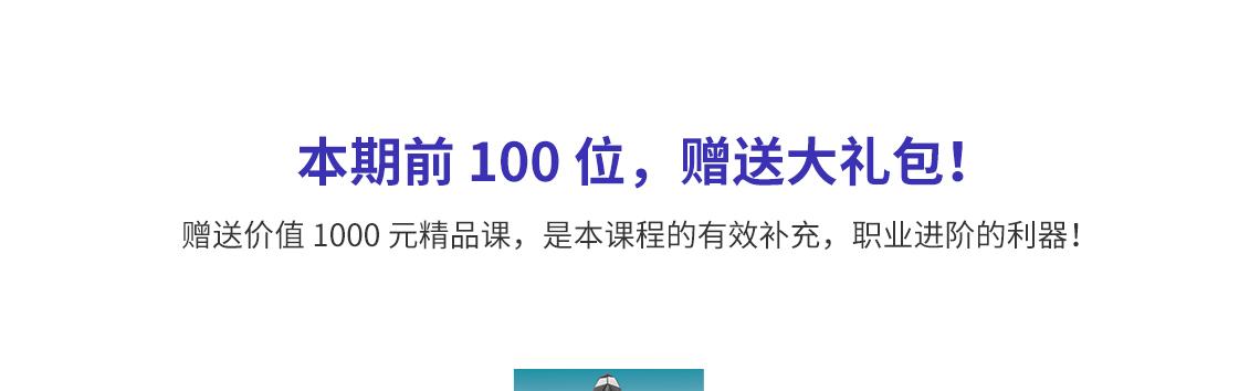本期前100位报名学员。赠送课程