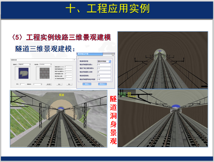 高速铁路虚拟环境与动力学设计平台(232页)-隧道三维景观建模