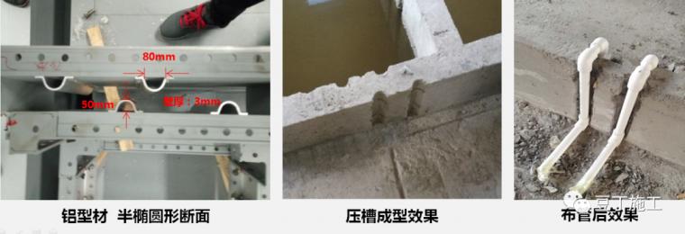 知名地产施工工艺标准资料合集_8