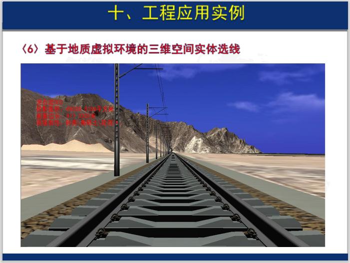 高速铁路虚拟环境与动力学设计平台(232页)-基于地质虚拟环境的三维空间实体选线