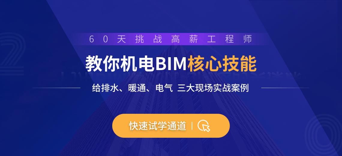 機電BIM工程師訓練營課程以實際項目為案例講解,涉及機電BIM精細化建模,機電BIM管線綜合,機電BIM碰撞檢測,施工深化設計以及機電BIM正向設計等機電BIM工程師必備工作技能。
