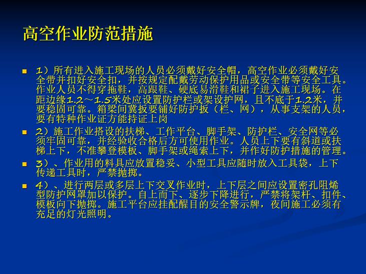 [广西]跨河大桥挂蓝施工安全防护措施PPT-高空作业防范措施