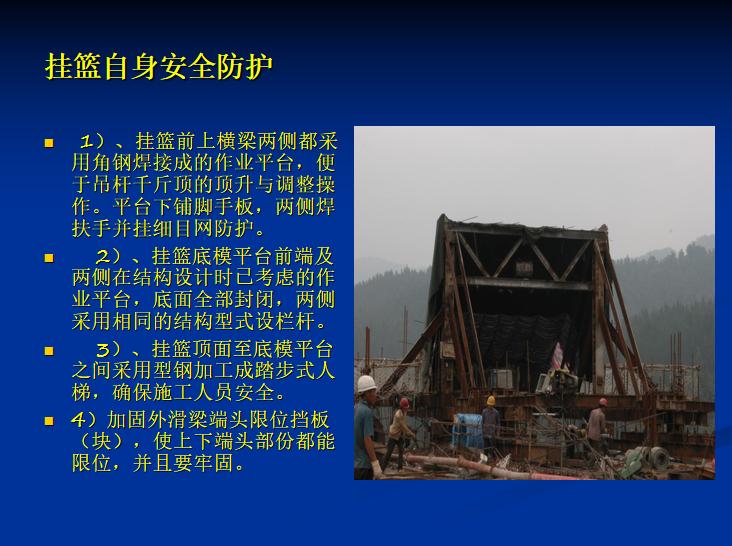 [广西]跨河大桥挂蓝施工安全防护措施PPT-挂篮自身安全防护