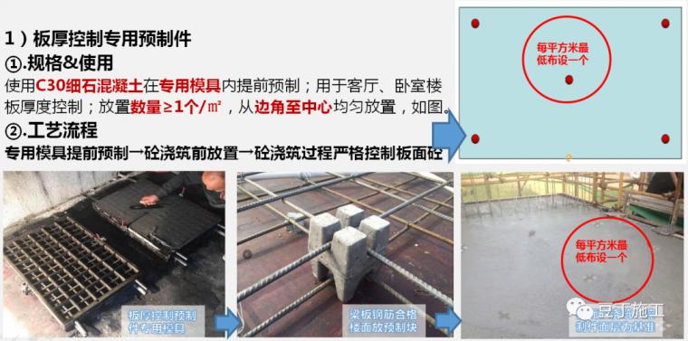 知名地产施工工艺标准资料合集_23