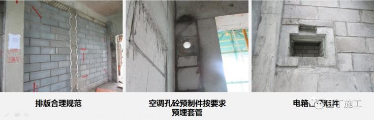 知名地产施工工艺标准资料合集_26