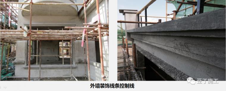知名地产施工工艺标准资料合集_56