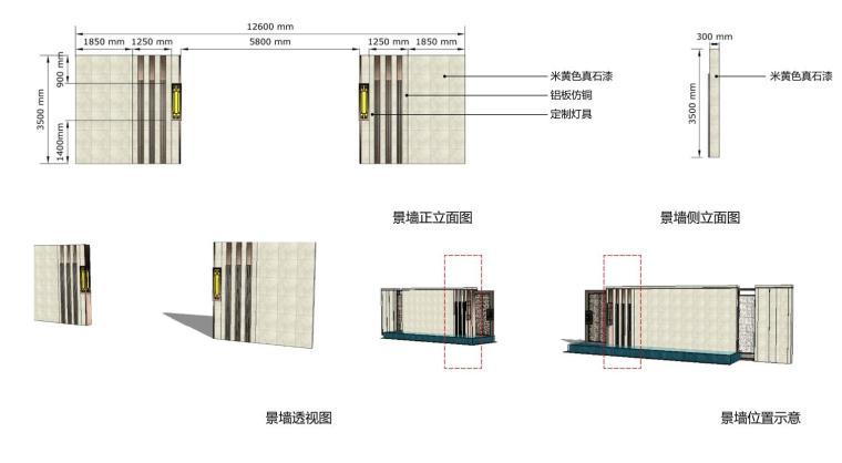 [安徽]知名企业新中式风格示范区景观设计-景墙透视图