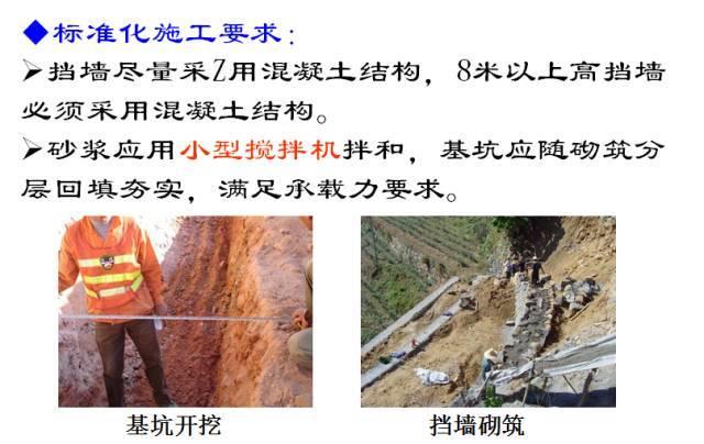 公路路基如何做到标准化施工?_64