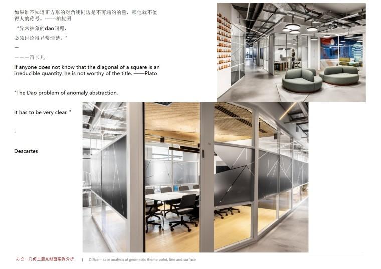 京墨建筑设计-办公空间-幻灯片4
