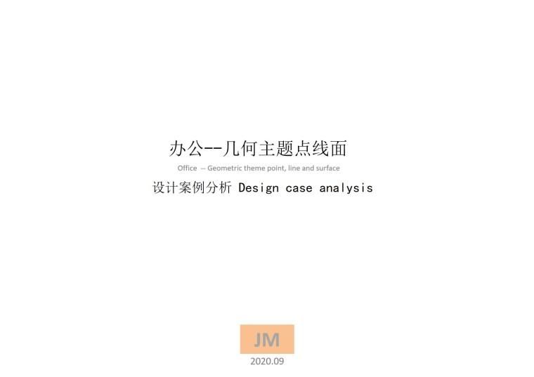京墨建筑设计-办公空间-幻灯片1