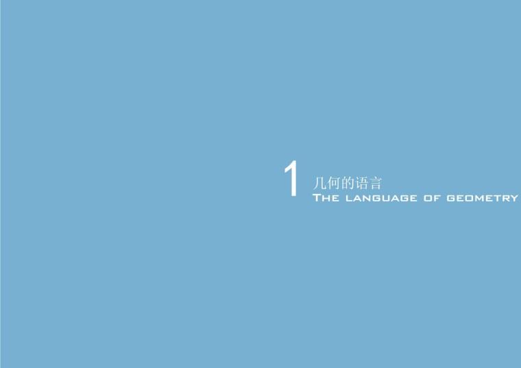 京墨建筑设计-办公空间-幻灯片3