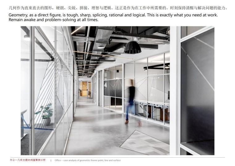 京墨建筑设计-办公空间-幻灯片5