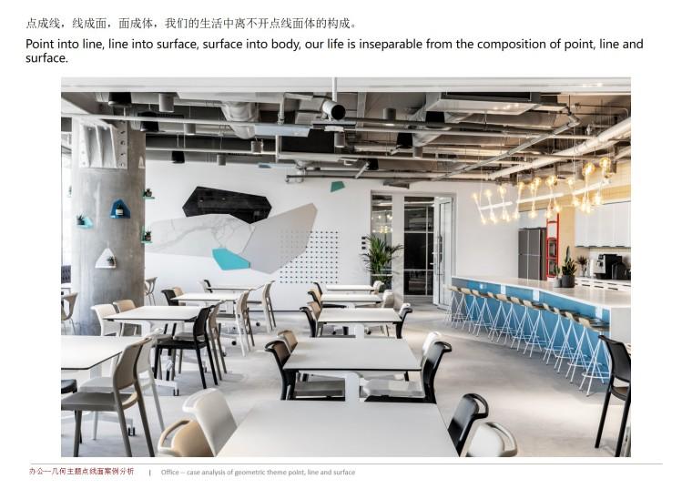 京墨建筑设计-办公空间-幻灯片6