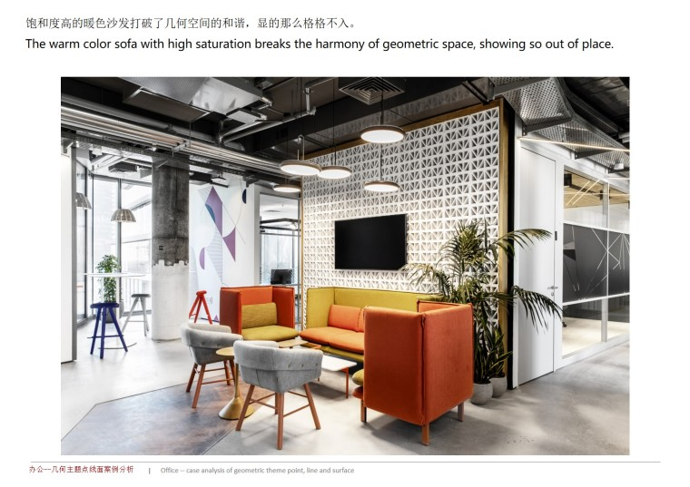 京墨建筑设计-办公空间-幻灯片13