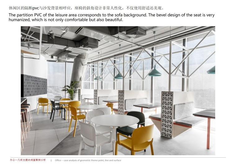 京墨建筑设计-办公空间-幻灯片15