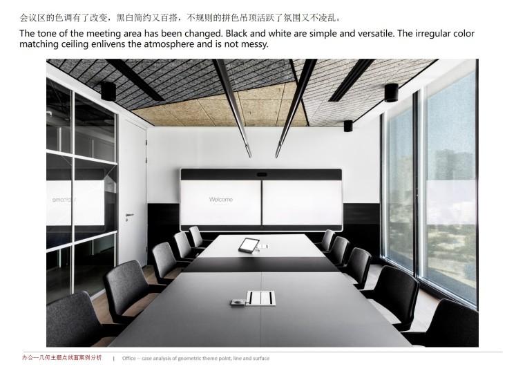 京墨建筑设计-办公空间-幻灯片16