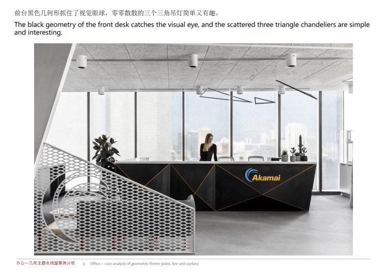 京墨建筑设计-办公空间-幻灯片18