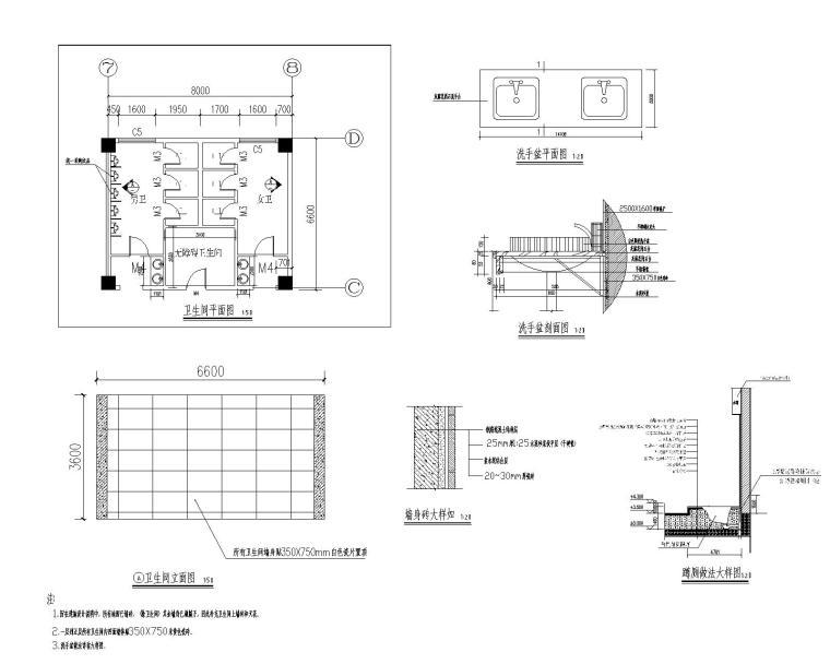工人文化宫装饰清单控制价招标文件施工合同-文化宫卫生间大样图