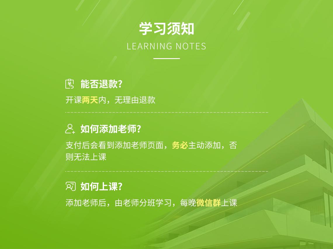 关于本课程疑惑1、主动添加授课老师2、开课2天内无理由退款3、每晚微信群内上课