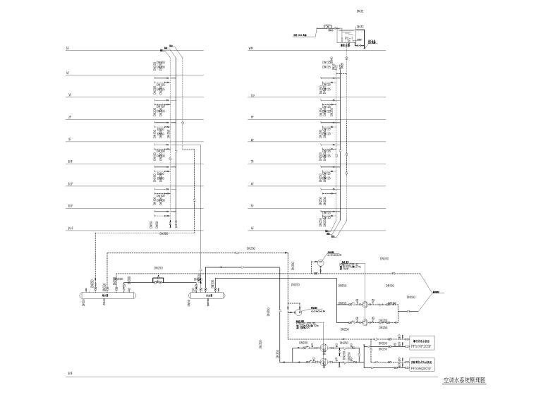 高层医院暖通施工图含计算书大样图2019-空调水系统原理图