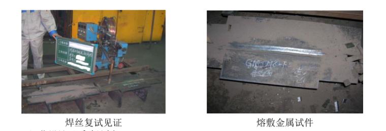 多层钢框架结构主题乐园钢结构施工组织设计-04 焊材复试