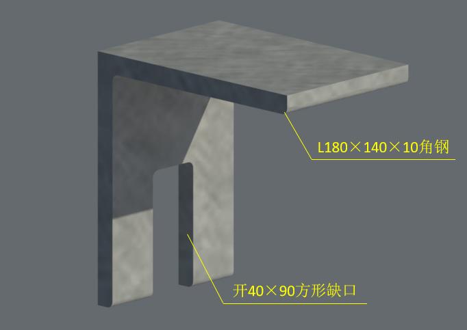 外墙挂板安装BIM技术交底(含模型汇报)-钢梁连接上拉点
