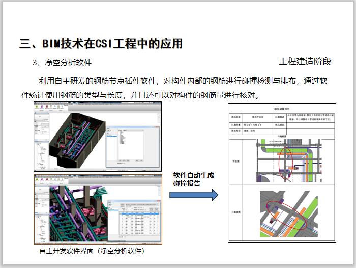 CSI住宅产业化BIM技术应用(含住宅模型及族)-净空分析软件