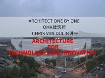 技术与创新的架构