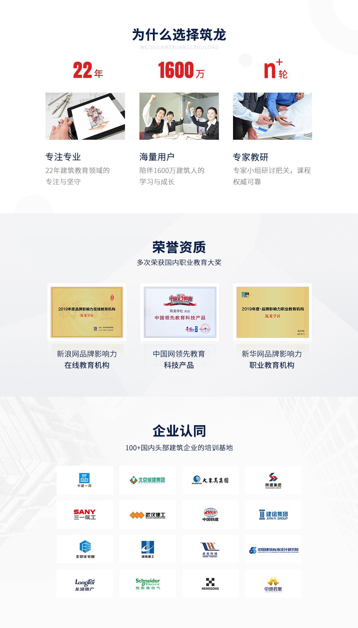 筑龍網是中國圖學學會指定全國BIM等級考試培訓中心,通過學習可以拿到人社部和中國圖學學會雙證書。