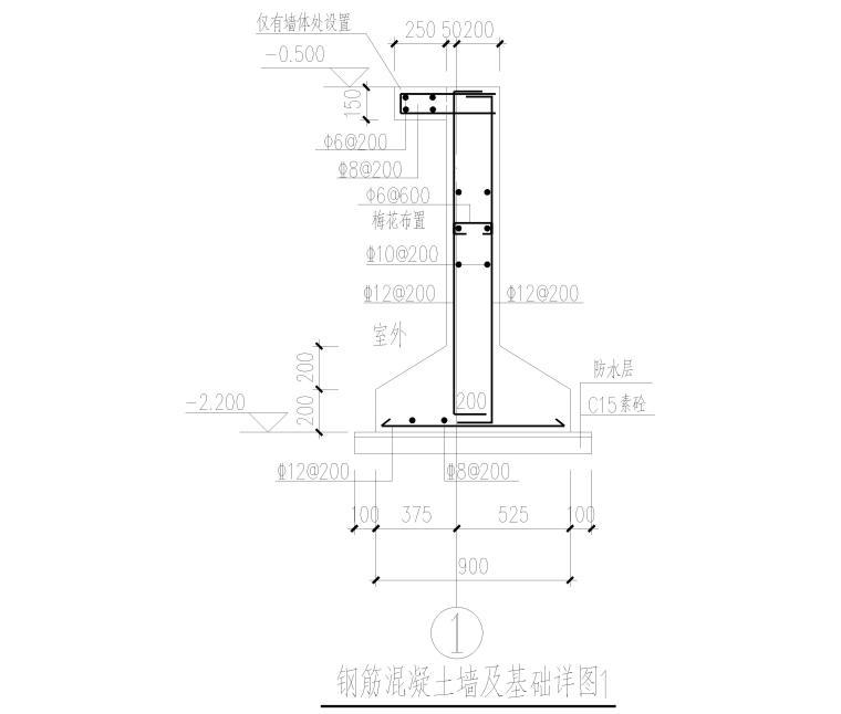 [河北]局部6层框架结构教学楼全套图纸2018-钢筋混凝土墙及基础详图
