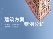 建筑方案设计案例分析