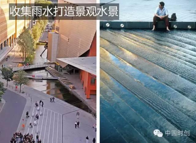 海绵城市给排水——与自然结合的设计!_26
