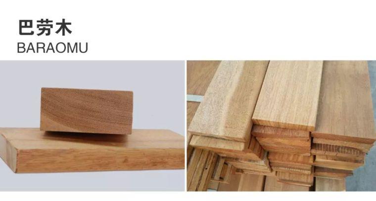 景观常用木材归纳_5
