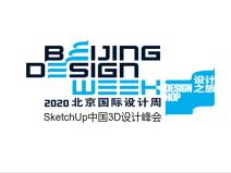 SketchUp中国3D设计峰会