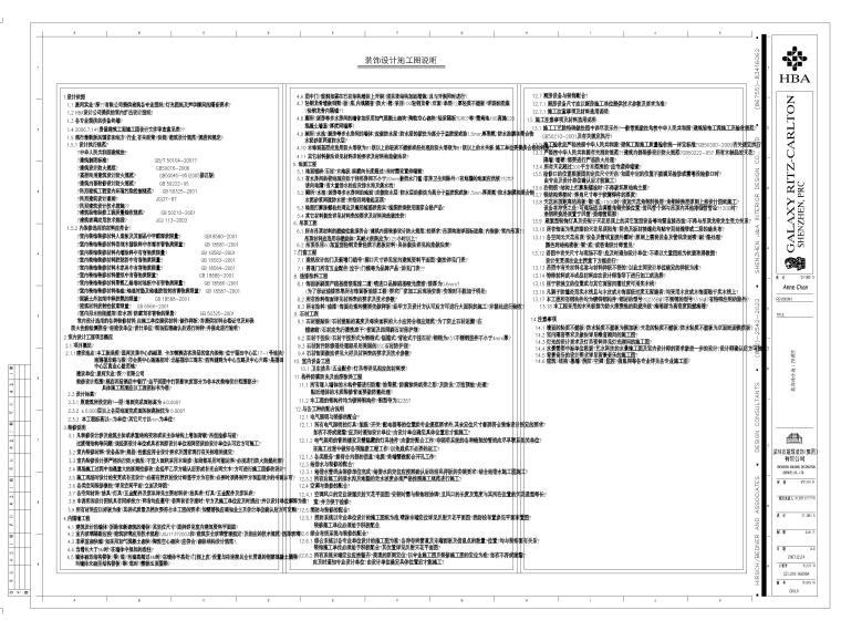 HBA制图规范+CAD图块+节点标准+构造做法-设计说明标准图例