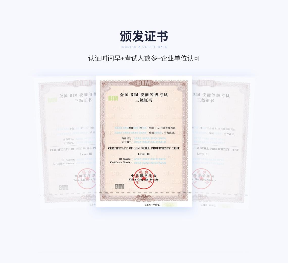 图学BIM三级证书是目前最高级BIM证书。筑龙学社为官方授权考试报名平台,已开设考试报名入口,可查询全国BIM考试时间、考点及BIM证书样板。