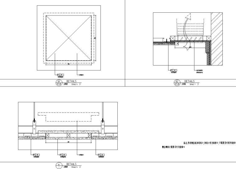 帝凯室内设计-重庆金辉城样板房方案施工图-空调风口公共大样图