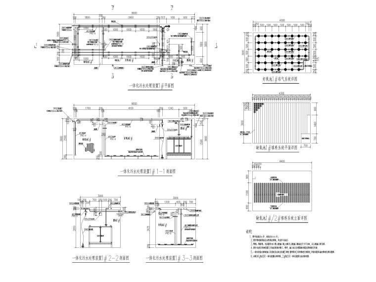 重庆武隆机场污水站水处理施工图2018-MBR一体化装置详图