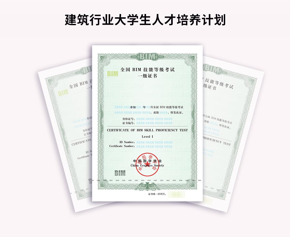 此为中国图学学会全国BIM技能等级考试一级证书样式,考试达到60分即可通过一级BIM等级考试,获得证书。