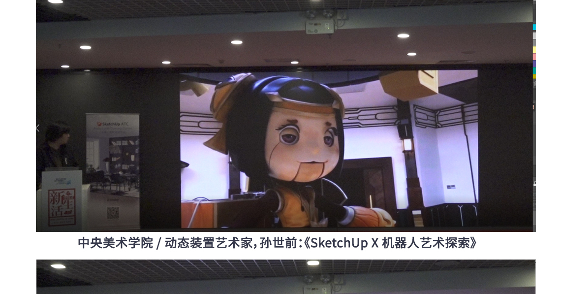 主办方致欢迎辞天宝建筑大中华区经理Vivien王奕。注:引出天宝建筑总监Steve的问候视频。