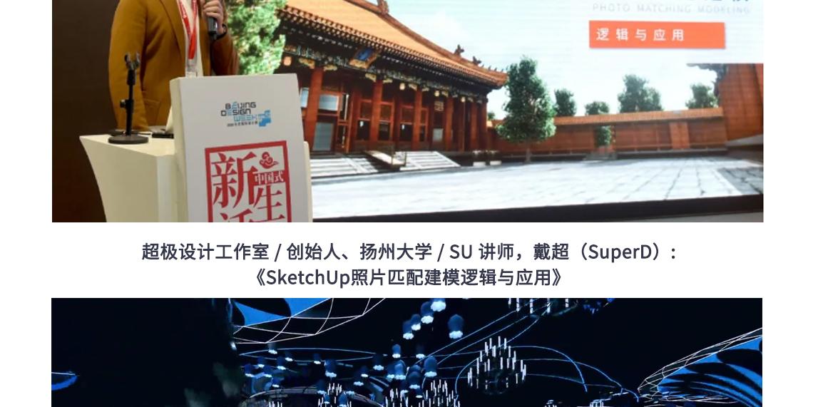 郑珩杭州鲲睿影视文化传媒有限公司/电影美术师《国内外电影美术对于SketchUp运用的现状和区别》