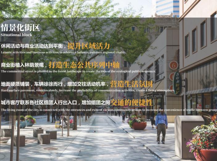昆明螺蛳湾超高层豪宅投标建筑方案文本2019-情景化街区