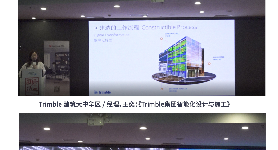"SketchUp ATC(中国)2020年度十佳讲师颁奖仪式""1.颁证嘉宾:"