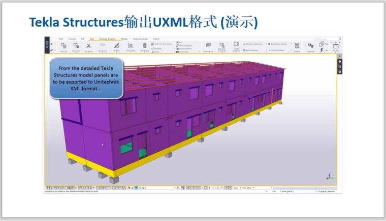 TeklaStructures预制构件输出UXML格式演示-Tekla Structures输出UXML格式 (演示)
