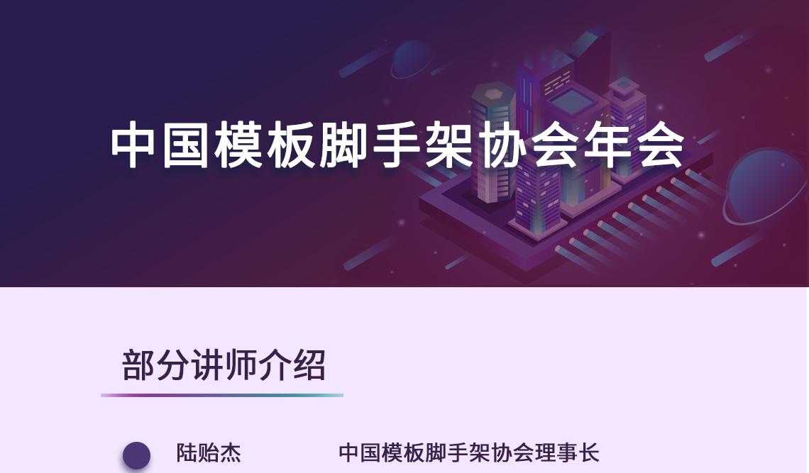 中国模板脚手架协会年会报到协会第十届三次理事会会议2020年度中国模板脚手架协会科技进步
