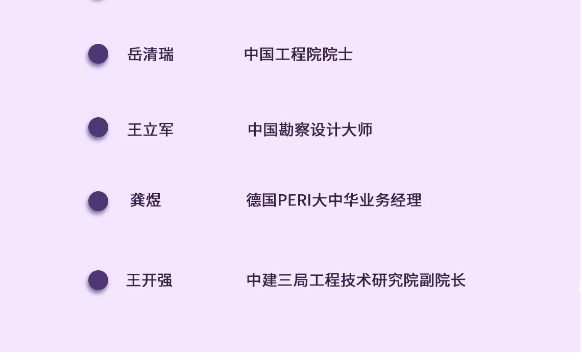 陆贻杰中国模板脚手架协会理事长特邀报告:国家十四五规划建筑安全施工展望